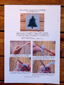 """beskrivning """"Julgran i nålbindning"""" / ノールビンドニングのクリスマスツリー"""