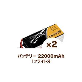 予備バッテリー 22000mAh 2本