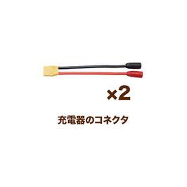 予備充電コネクタ 2本セット