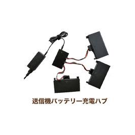 送信機バッテリー充電ハブ