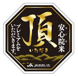 30年産大分県産JAおおいた           矢畑営農組合【頂】安心院限定つや姫 5kg