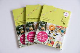 京都の手づくり市ー人気の出店写真館が出会った。つくる人・こだわりのモノ3冊セット