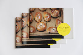 京のパン屋さん〜大正製パン所編〜3冊セット