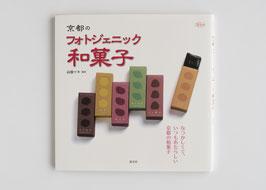 京都のフォトジェニック和菓子