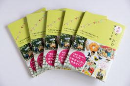 京都の手づくり市ー人気の出店写真館が出会った。つくる人・こだわりのモノ5冊セット