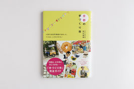 京都の手づくり市ー人気の出店写真館が出会った。つくる人・こだわりのモノ