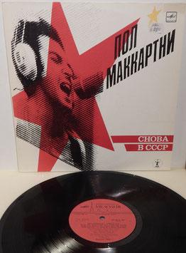 Paul McCartney - Choba B CCCP -Vinyl-LP- USSR Red Label
