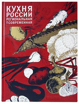 """Das Buch """" Die russische Küche. Regional und modern"""""""