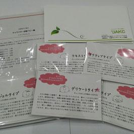 キャラクター診断配布資料キット