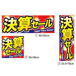 決算セールポスター   ①②③             各々10枚セット