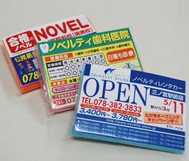 ポケットティッシュ配布  1500部