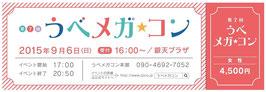 第7回/女性専用/うべメガ☆コン×2名分