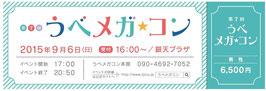 第7回/男性専用/うべメガ☆コン×2名分