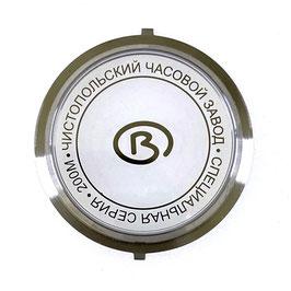 Glasboden (groß) für VOSTOK klassische AMPHIBIA  und KOMANDIRSKIE Uhren, Edelstahl, gebürstet, 200m wasserdicht, GB-3