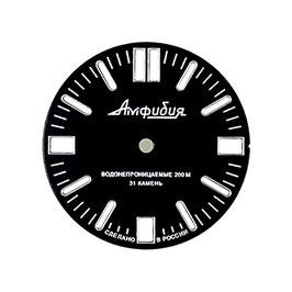 Sandwich dial 916 -1 VOSTOK AMPHIBIA with SuperLumiNova