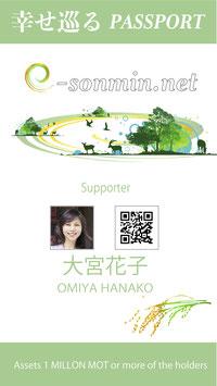 幸せが巡るMURA e-sonmin登録/銀行振込の場合
