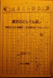 漱石のどんでん返し 『坑夫』から『明暗』への友愛世界<220=284>