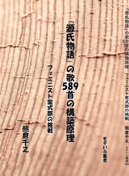 『源氏物語』の歌589首の構築原理 フェミニスト紫式部の挑戦