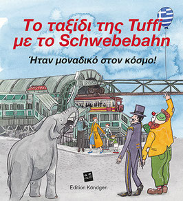 Tuffis Schwebebahn-Fahrt – Das gibt's nur einmal! (Griechisch)