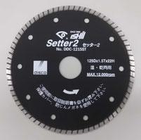 ☆送料無料☆ disco セッターブレード2   125×1.5×22