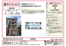 UJ浅草102
