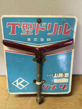 レトロなT型ドリル(クメダ)