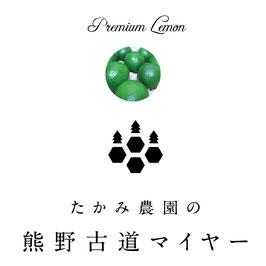 【特選品】たかみ農園の熊野古道マイヤー|厳選20玉