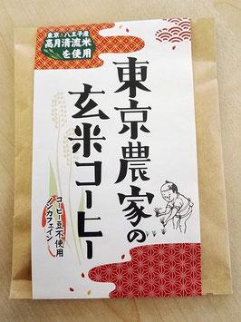 東京農家の玄米コーヒー