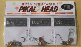 ピカルヘッドアソート9個セット