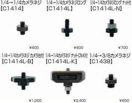 カメラ用アダプター(変換アダプター)