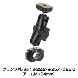 ソニー製アクションカム対応 バイク バーマウントセット [S-21K]