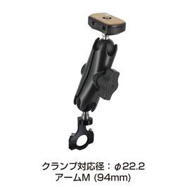 ソニー製アクションカム対応 バイクナローマウントセット [S-29K]