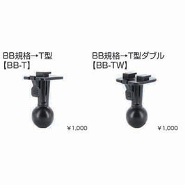 BB規格 変換アダプター T型 [BB-T][BB-TW]