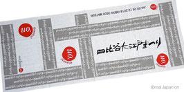 日比谷大江戸まつり・限定オフィシャル手拭い[限定最終販売]