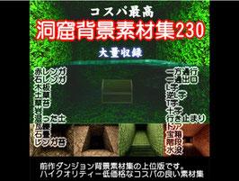 〈洞窟背景素材集230〉