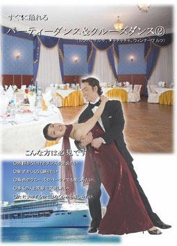 すぐに踊れるパーティーダンス&クルーズダンス②