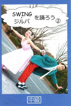 Swing・ジルバを踊ろう② 中級