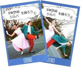 Swing・ジルバを踊ろう①初級②中級セット