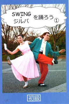 Swing・ジルバを踊ろう① 初級