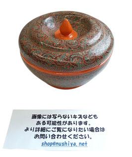 ミャンマー漆器 蓋付き菓子鉢