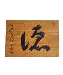大本山方広寺 大井際段猊下の書 ひのき板