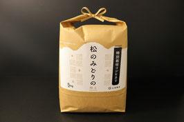 松のみどりの 5kg袋 各種