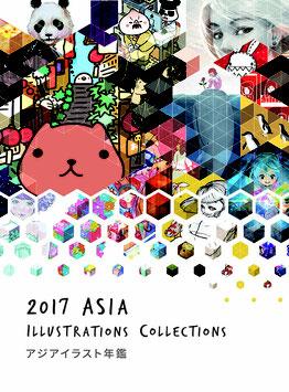 アジアイラスト年鑑 2017 ASIA ILLUSTRATIONS COLLECTIONS