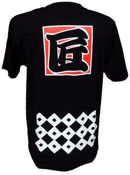 """T-Shirt : devant noir uni, dos kanji Takumi """"Maître-artisan"""""""