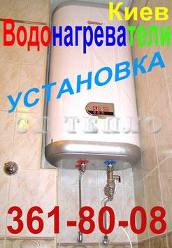 Купить бойлер в Киеве с установкой (продажа и установка)