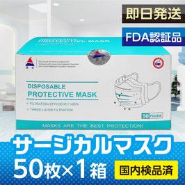 3層型抗菌サージカルマスク 50枚×1箱