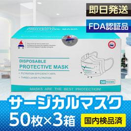3層型抗菌サージカルマスク 50枚×3箱セット