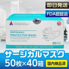 【送料無料】3層型抗菌サージカルマスク 50枚×40箱セット