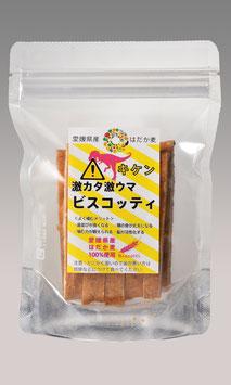 激カタ激ウマ  ビスコッティ【はだか麦100%】