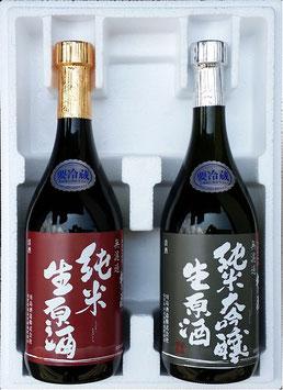 純米生原酒、純米大吟醸生原酒 2本入りセット